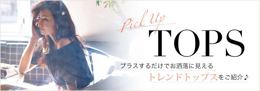 15127_160603_TOPS企画