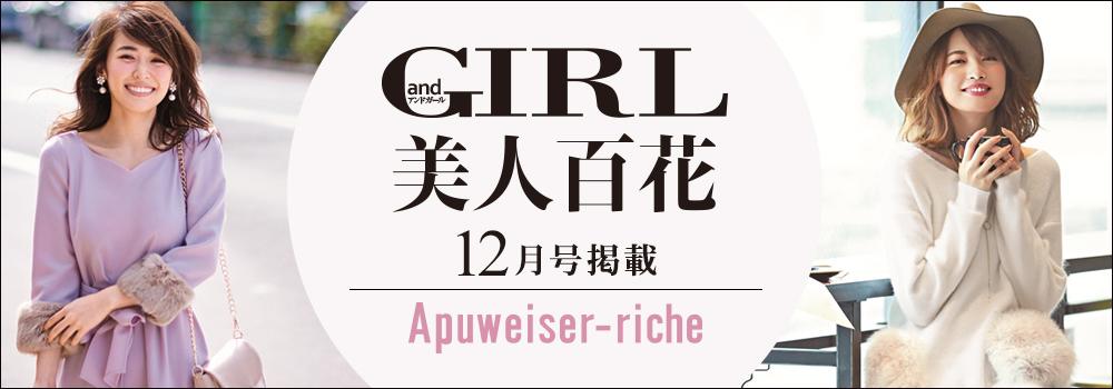 3319_1111_APU総合12月号(and_美人百花)