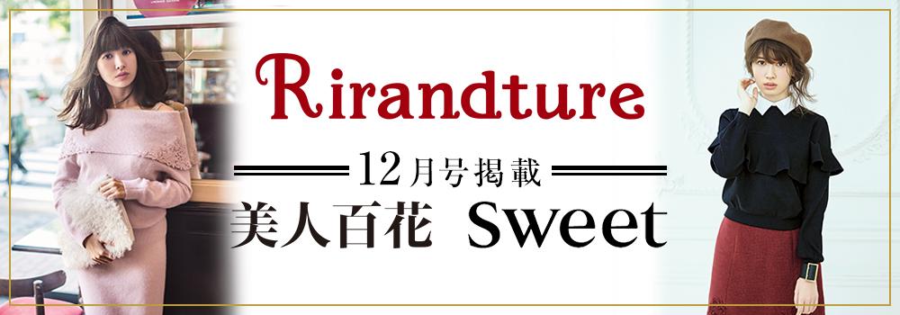 3323_1111_Rir総合12月号(美人百花_sweet)
